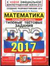 1-ЕГЭ 2017 базовый