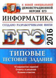 2-ЕГЭ 2016
