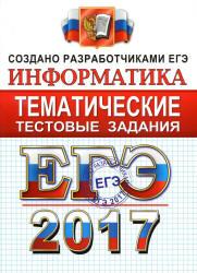 3-ЕГЭ 2017