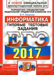 4-ЕГЭ 2017