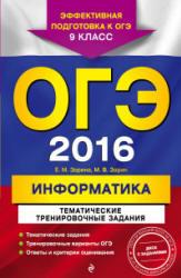 4-ОГЭ 2016
